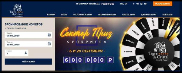 казино тайгер де кристал сайт