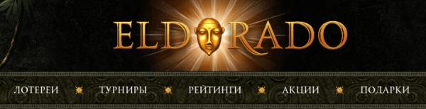 Бесплатные игровые автоматы Эльдорадо играть онлайн