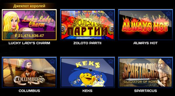 Игровые автоматы онлайн клуба Вулкан