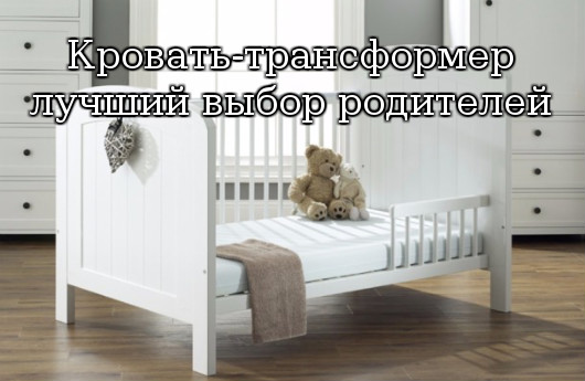 Кровать-трансформер лучший выбор родителей