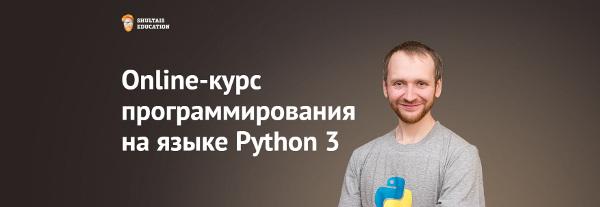 Курсы Python для новичков