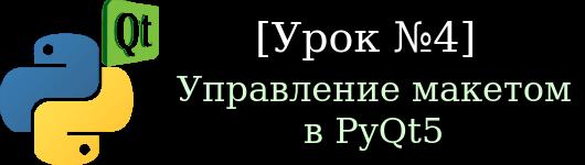 Управление макетом в PyQt5 [Урок №4]