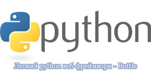 Легкий python веб-фреймворк – Bottle