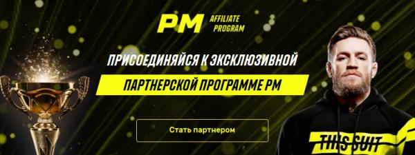 гемблинг-партнерки Украины