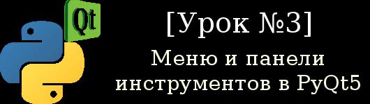 Меню и панели инструментов в PyQt5