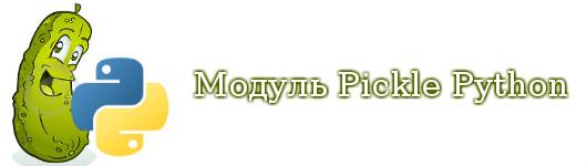 Модуль pickle Python