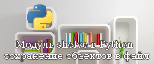 Модуль shelve в Python