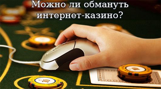 Можно ли обмануть интернет-казино?
