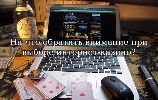 На что обратить внимание при выборе интернет-казино?