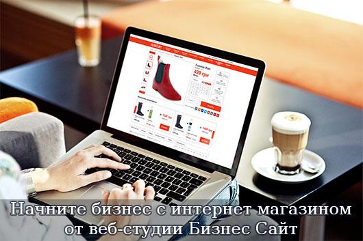 Начните бизнес с интернет магазином от веб-студии Бизнес Сайт
