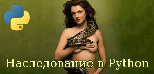 Наследование ООП Python