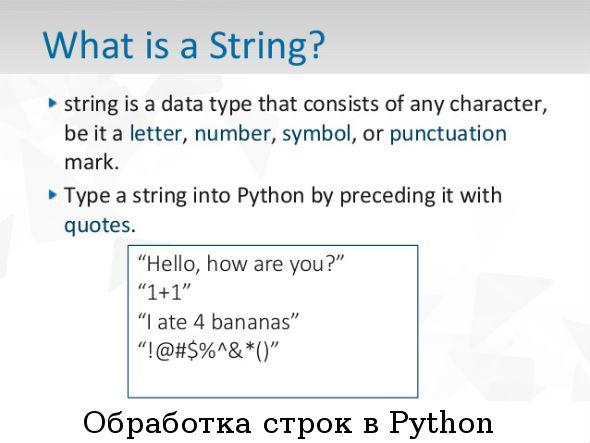 Обработка строк в Python