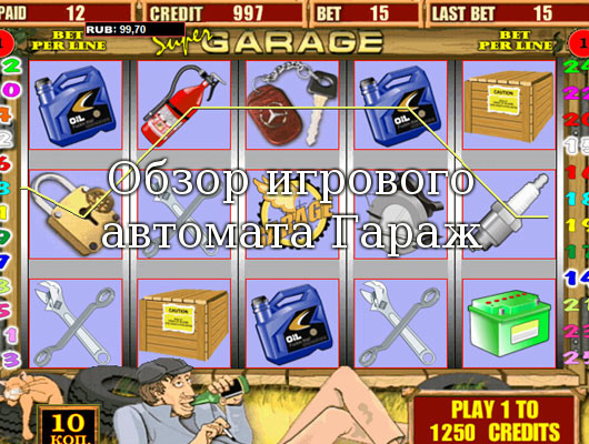 Обзор игрового автомата Гараж