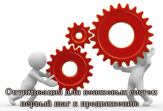 Оптимизация для поисковых систем