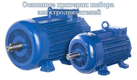 Основные критерии выбора электродвигателей