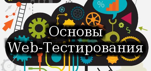 Основы Web-Тестирования