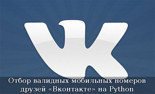 Отбор валидных мобильных номеров друзей «Вконтакте» на Python
