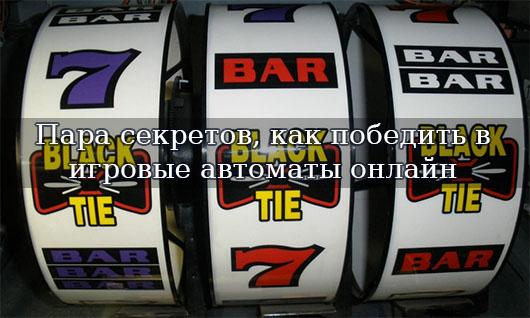 Пара секретов, как победить в игровые автоматы онлайн