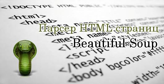 Парсер HTML Python