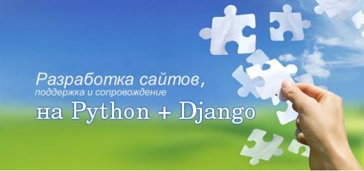 создавать сайты в Python