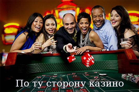 По ту сторону казино