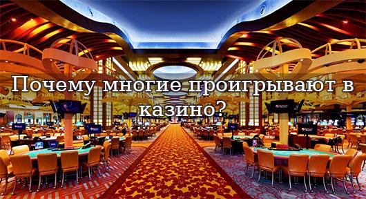 Почему многие проигрывают в казино?