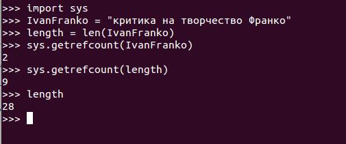 Подсчет ссылок и сборка мусора в Python