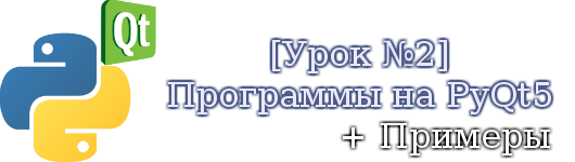 programmy-na-pyqt5.png