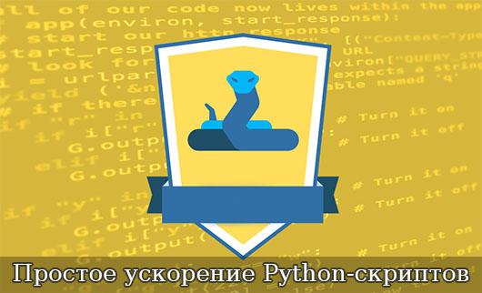 Простое ускорение Python-скриптов