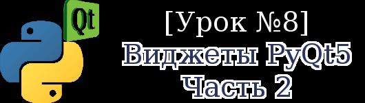 Виджеты PyQt5 - Часть 2