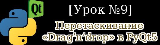 Перетаскивание «Drag'n'drop» в PyQt5