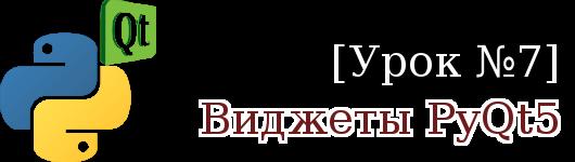 Виджеты PyQt5