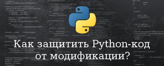 Как защитить Python-код