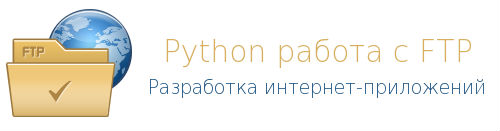 Python работа с FTP - Модуль ftplib
