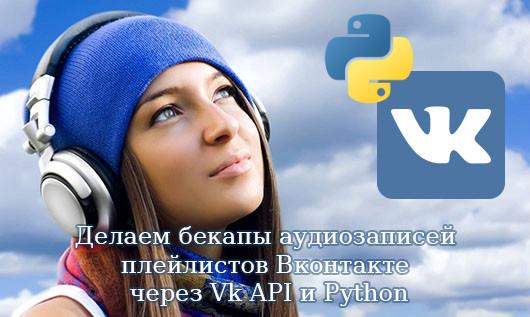 Музыка ВК через Python