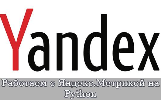 Работаем с Яндекс.Метрикой на Python