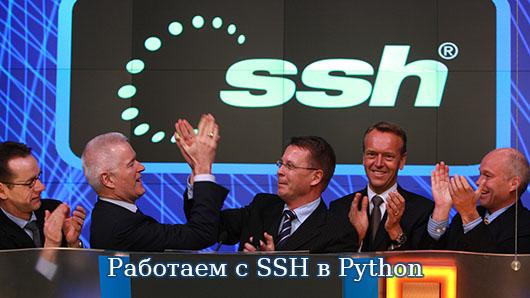 python ssh