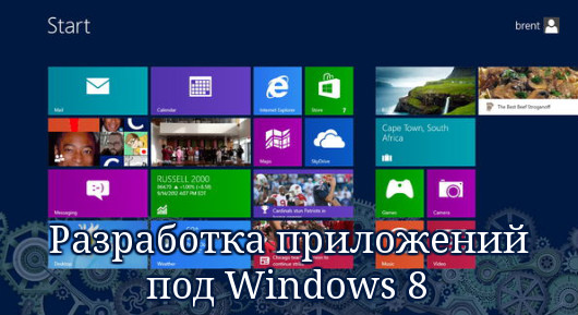 приложений под Windows 8