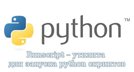 Python скрипты