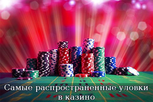 Самые распространенные уловки в казино