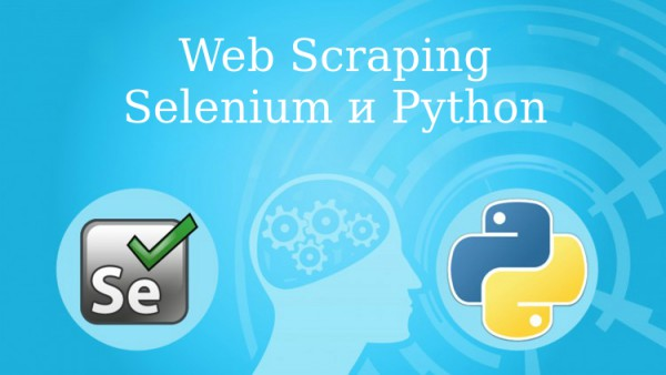 Web Scraping с Selenium и Python