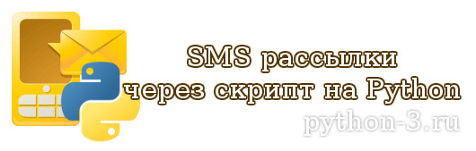 Отправка SMS Python