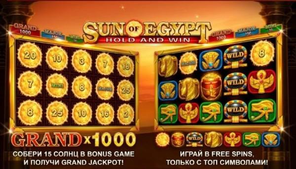 Слот Sun Of Egypt в казино Джокер: бонусы и фриспины