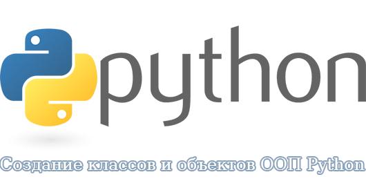 Создание классов и объектов ООП Python