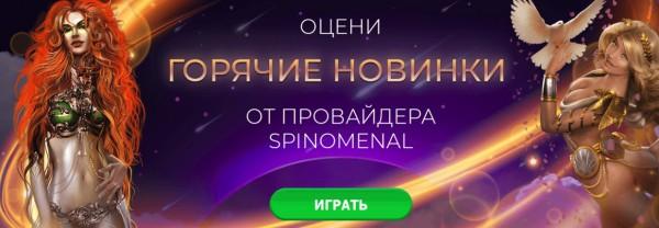 Онлайн казино Спин Вин