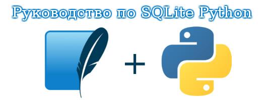 Руководство по SQLite Python
