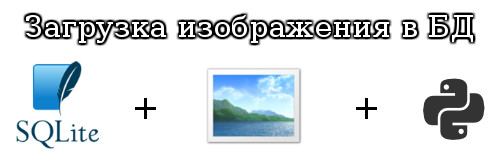 Загрузка изображения в базу данных SQLite