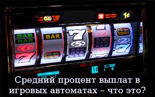 Средний процент выплат в игровых автоматах – что это?