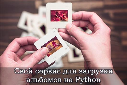 Свой сервис для загрузки альбомов на Python
