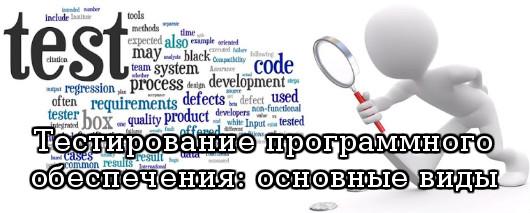 Тестирование программного обеспечения: основные виды